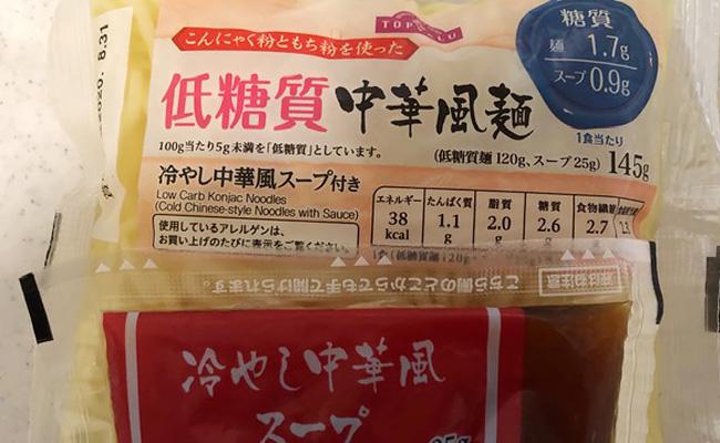 低糖質の中華麺